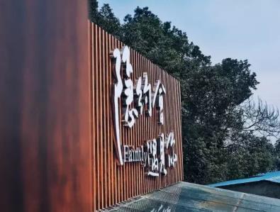 重庆隐约南山民宿:依山而建的南山半山腰民宿—隐约南山,影视