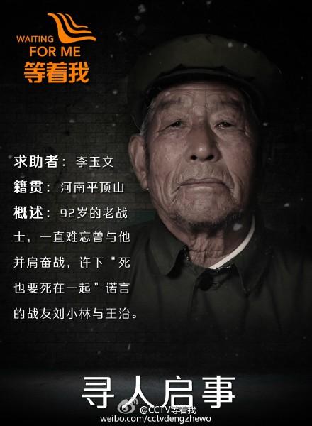 等着我李玉文 平顶山李玉文寻找战友王治刘小林
