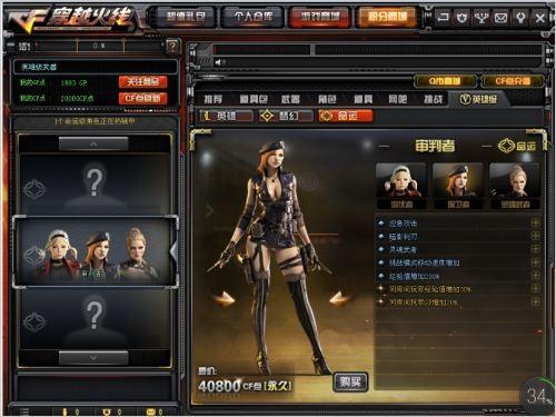 cf2.0 穿越火线全新英雄级 命运 角色 审判者技能介绍高清图片